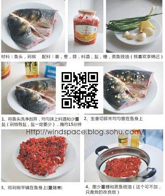 剁椒鱼头的做法(附组图)